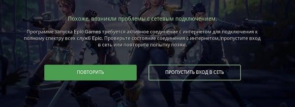 Epic Games Launcher: Похоже возникли проблемы с сетевым подключением
