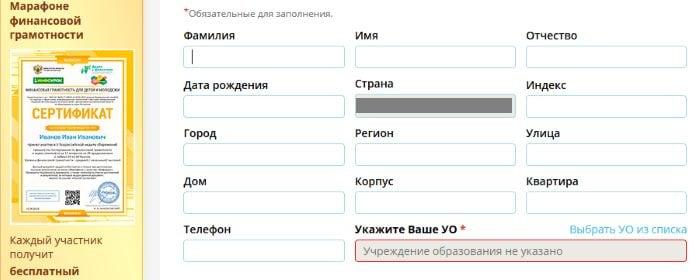 Infourok.ru регистрация ученика