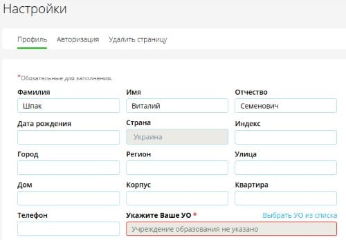 Infourok ru вход по коду кэшбэк карты газпромбанка голд