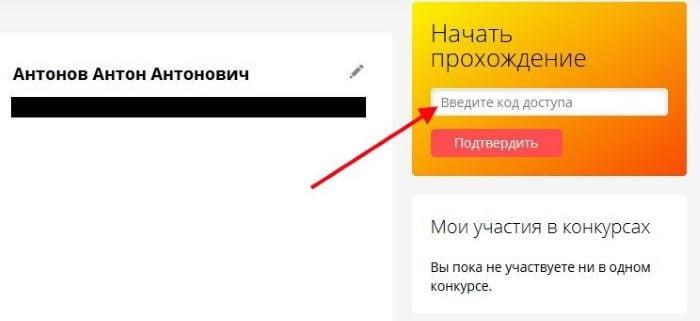 Infourok.ru вход для учеников (по коду)