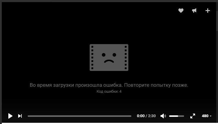 Исправить код ошибки 4 в ВК во время загрузки видео
