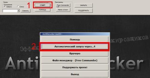 Как удалить баннер Windows заблокирован?