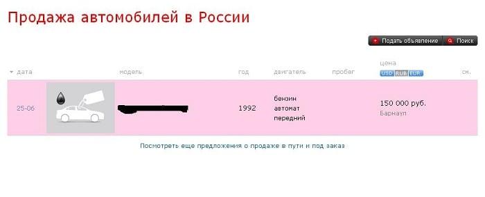 Как удалить объявление с Дрома