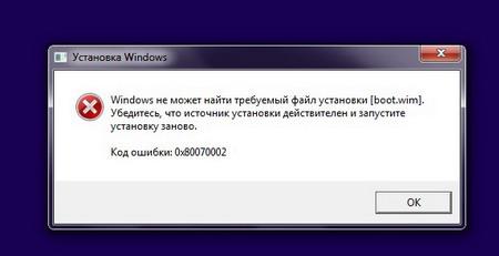 Код ошибки 0x80070002 исправить при установке Windows 7 и 10