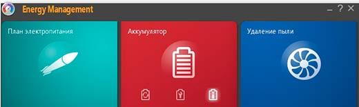Lenovo Energy Managment для управления энергопотреблением ноутбуков