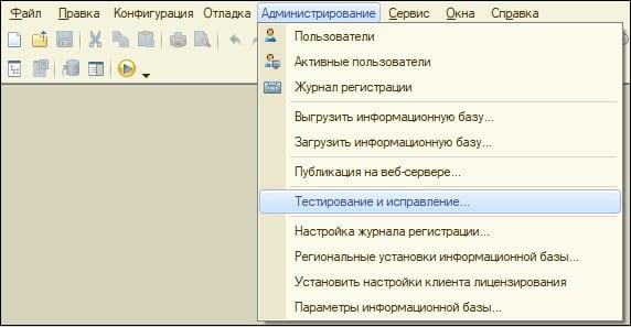 Неверный формат хранилища данных 1C 8.3 как исправить