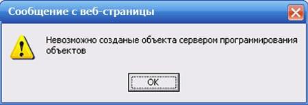 Невозможно создание объекта сервером программирования объектов