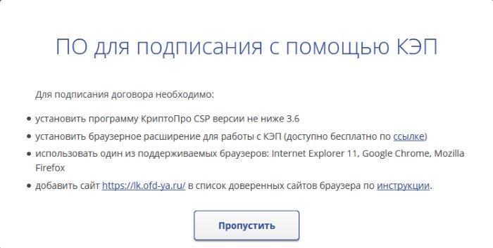 Ofd-ya.ru личный кабинет