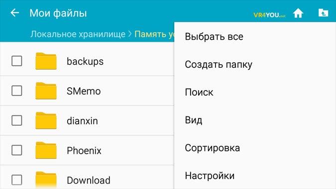 Папка Dianxin на Андроид что это