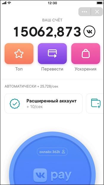 Скачать VK Coin на Андроид