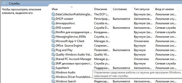 Служба аудио не запущена в Windows 7/10 что делать