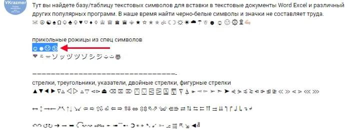 Статусы в ВК красивым шрифтом