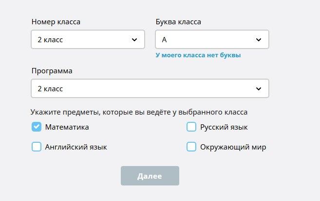 Uchi.ru вход на сайт ученику