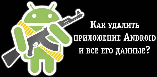 Удаляем приложения с телефона на Андроид от гугл, xiaomi и т.д.