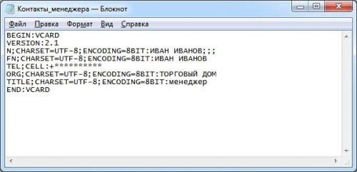 Чем открыть VCF файл на компьютере