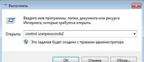 Control userpasswords2 не работает на Windows