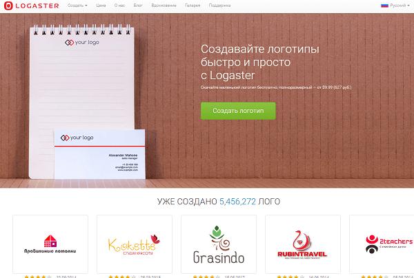 Конструктор логотипов онлайн бесплатно