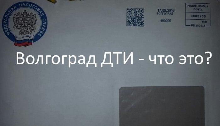 Волгоград ДТИ что это за письмо заказное