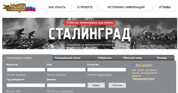 www.obd-memorial.ru списки безвести пропавших