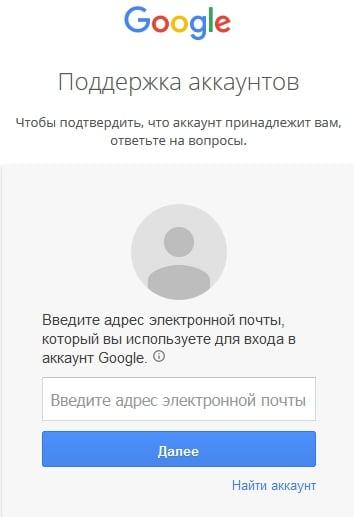 G.co/recover восстановление пароля аккаунта на телефоне