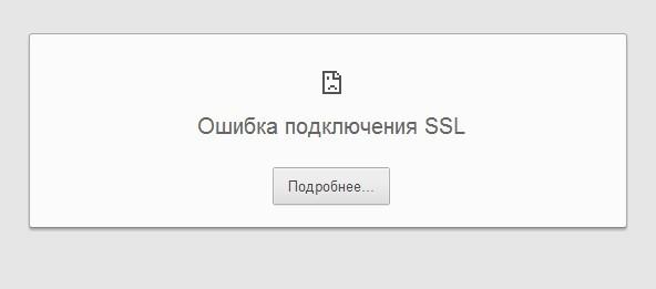 Исправить подключения ssl и что ошибка значит