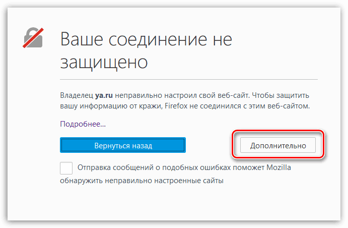 Как исправить ваше соединение Firefox если не защищено