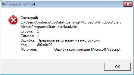 Как исправить Windows script host ошибку