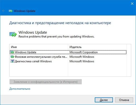 Код ошибки 0x8007000d при установке Windows 10