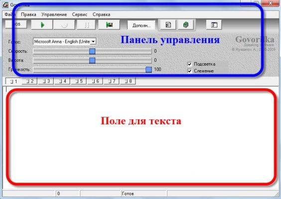 Озвучка текста голосом онлайн