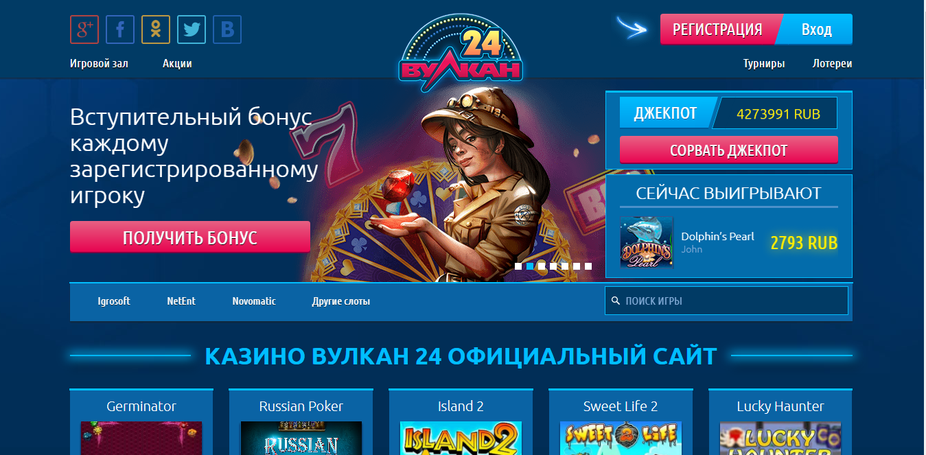 Навязчивая реклама казино вулкан онлайн казино 1 копейка
