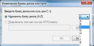 Как изменить букву диска в Windows 10, 8, 7?
