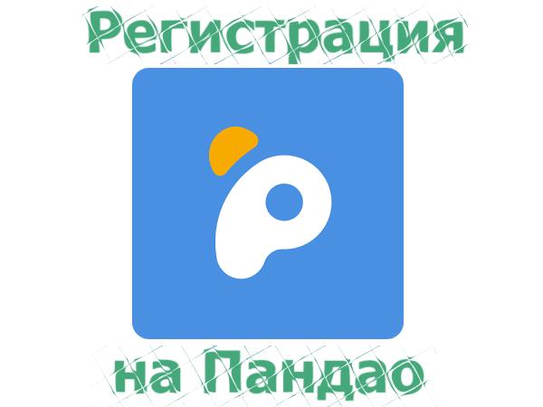 Как зарегистрироваться на Пандао
