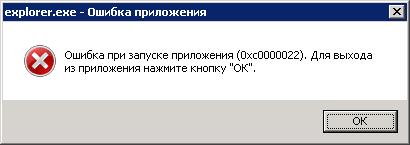 Ошибка приложения 0xc0000022 и восстановлении системы