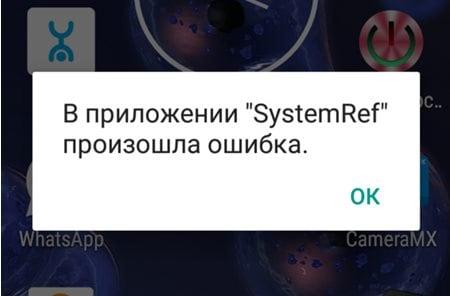 В приложении SystemRef произошла ошибка — что делать