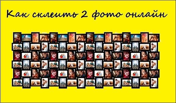 Как объединить 2 и более фотографии онлайн