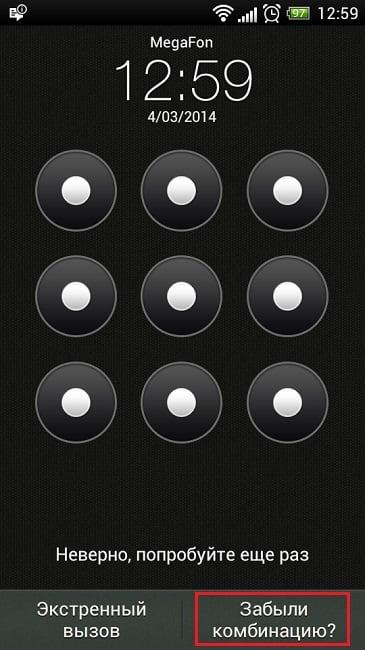 Как отключить графический ключ Андроид