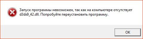 Файл d3dx9 42 dll отсутствует на компьютере, как исправить