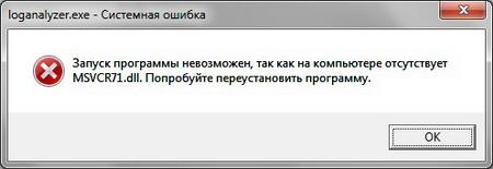 Файл msvcr71 dll как исправить ошибку на компьютере