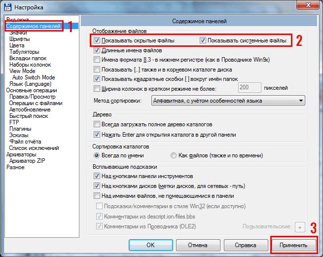 Как посмотреть скрытые файлы в Windows 7, 8, 10 и XP?