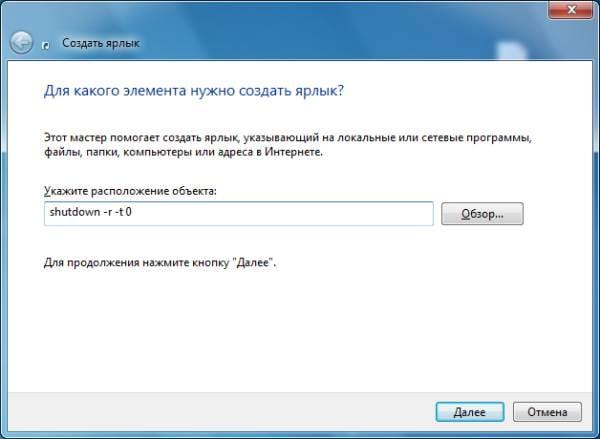 Как сделать кнопку выключения в Windows?