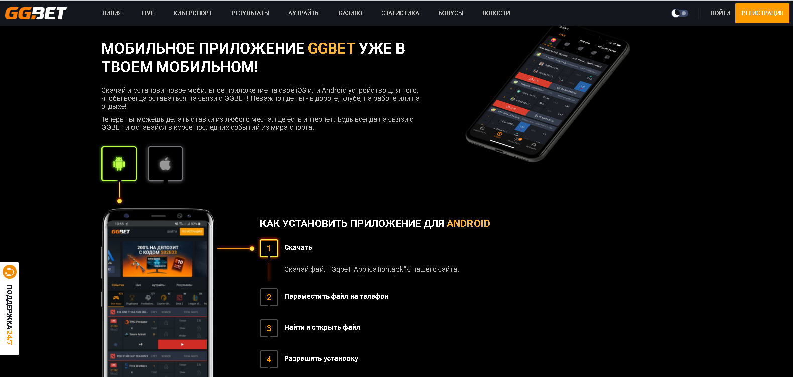 GGBet на андроид