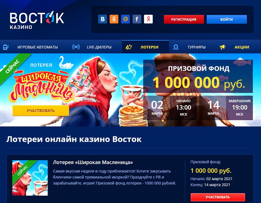 список онлайн лотерей клуба казино Vostok