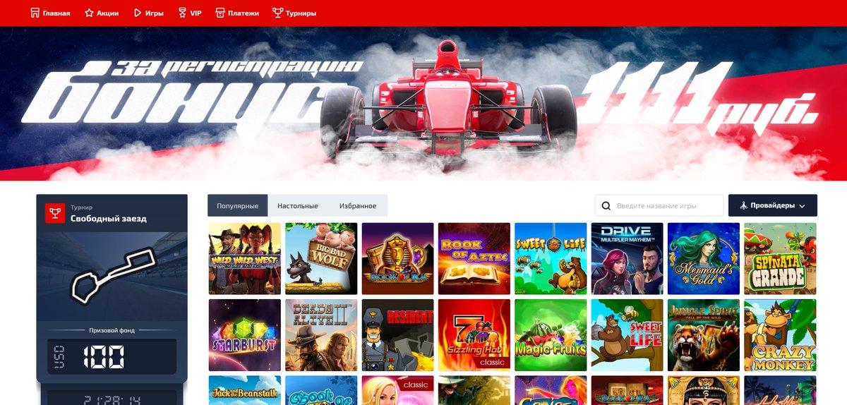 Онлайн казино F1
