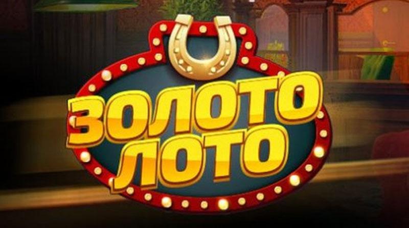 казино Золотолото